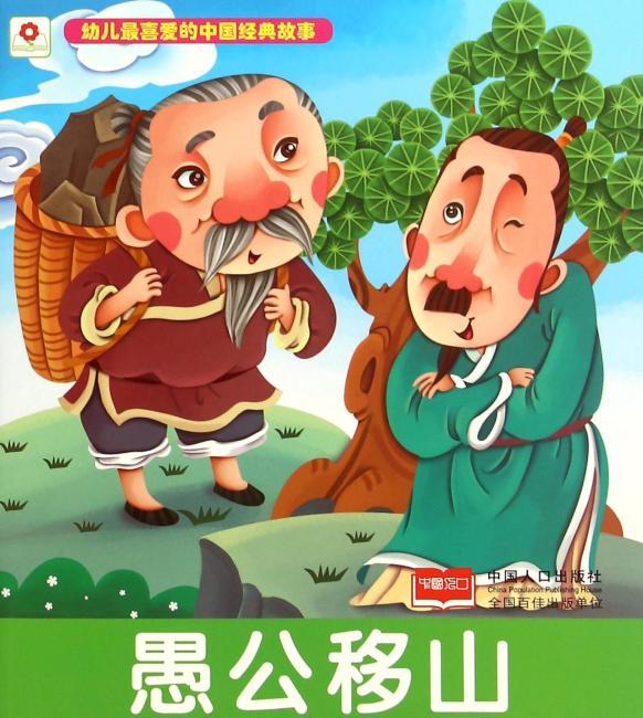 愚公移山-幼儿最喜爱的中国经典故事