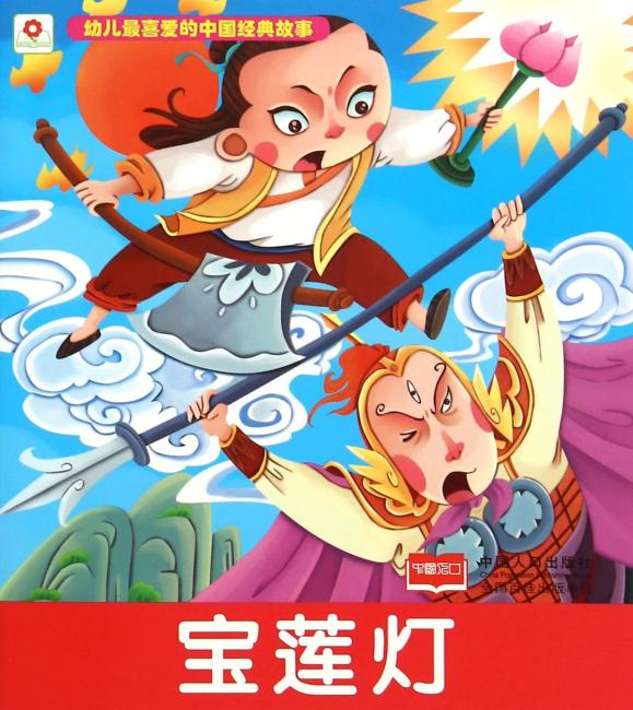 宝莲灯-幼儿最喜爱的中国经典故事