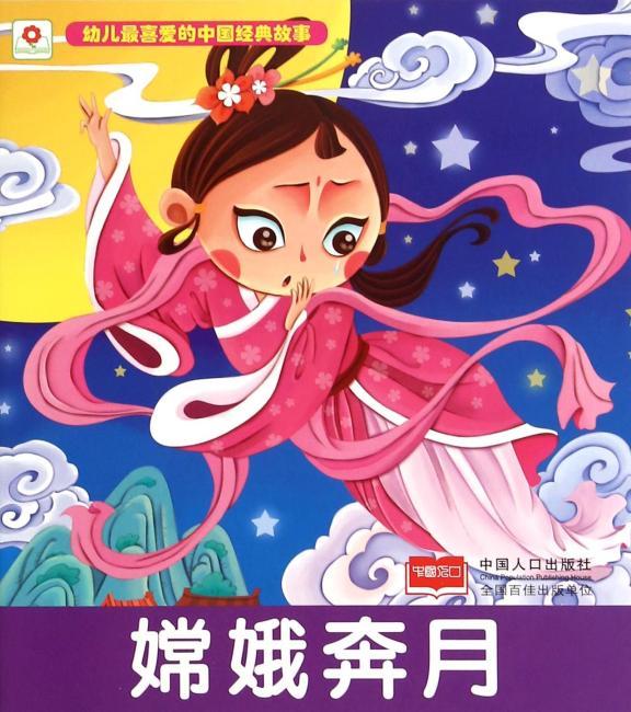 嫦娥奔月-幼儿最喜爱的中国经典故事