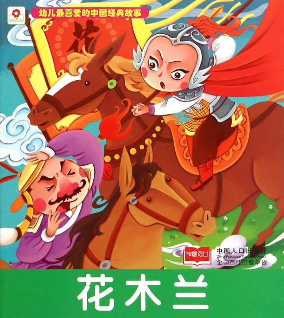 花木兰-幼儿最喜爱的中国经典故事