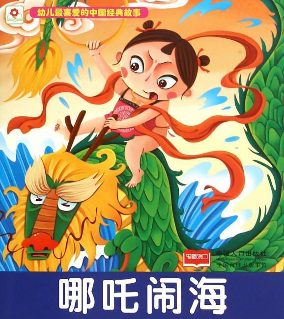 哪吒闹海-幼儿最喜爱的中国经典故事