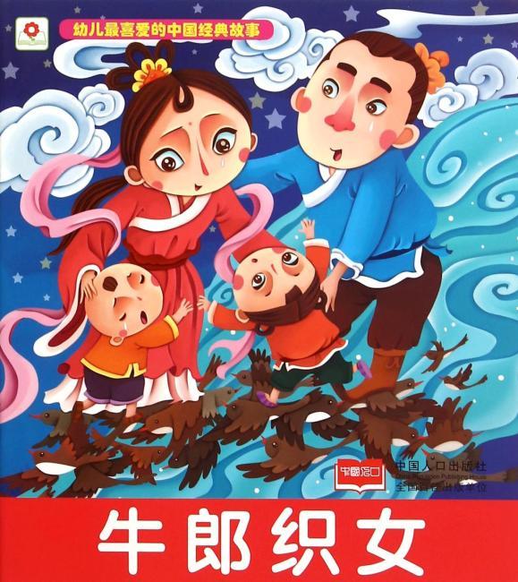 牛郎织女-幼儿最喜爱的中国经典故事