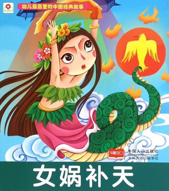 女娲补天-幼儿最喜爱的中国经典故事
