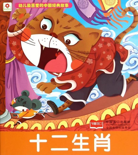 十二生肖-幼儿最喜爱的中国经典故事