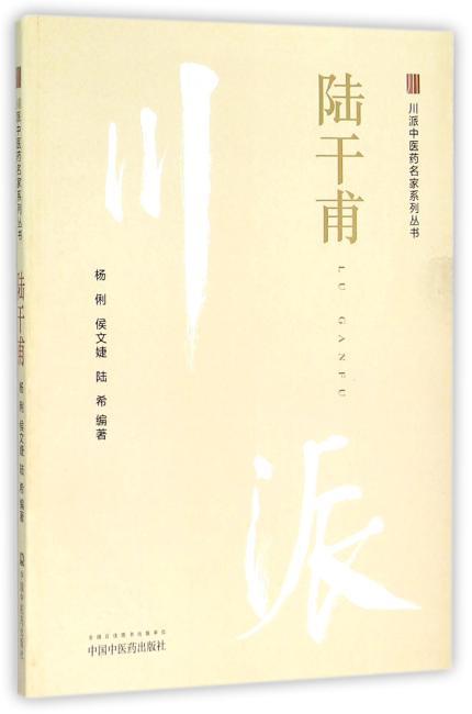 陆干甫—川派中医药名家系列丛书