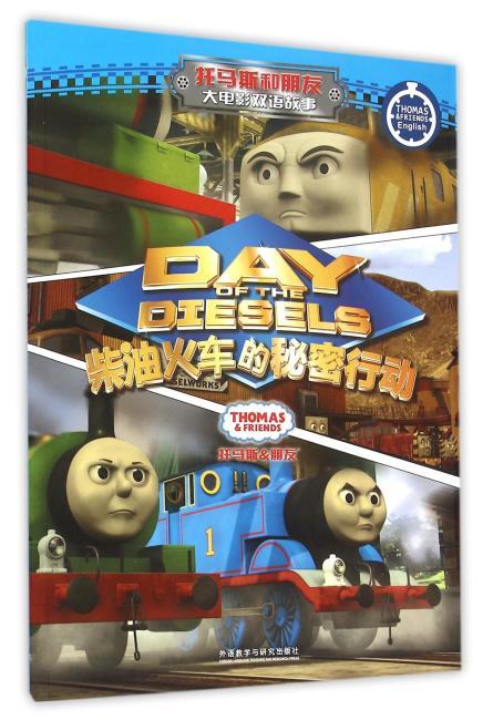 柴油火车的秘密行动(托马斯和朋友大电影双语故事)