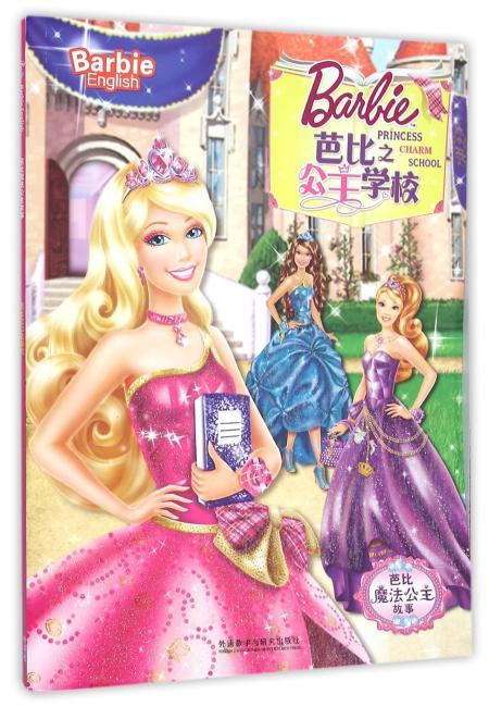 芭比之公主学校(芭比魔法公主故事)