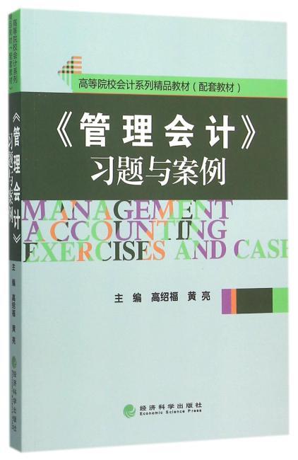 《管理会计》习题与案例