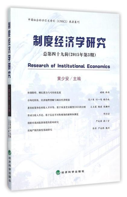 制度经济学研究2015年第3期(总第四十九辑)