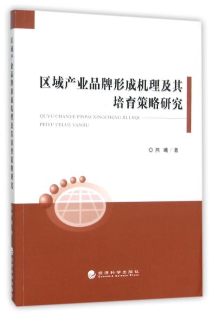 区域产业品牌形成机理及其培育策略研究