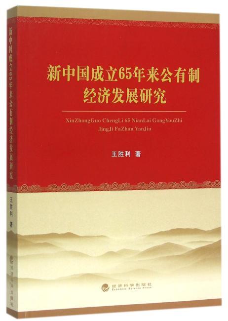 新中国成立65年来公有制经济发展研究