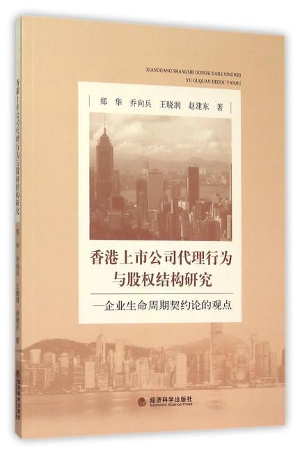 香港上市公司代理行为与股权结构研究—企业生命周期契约论的观点