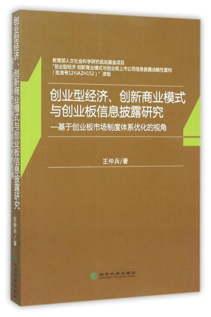 创业型经济、创新商业模式与创业板信息披露研究
