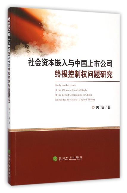 社会资本嵌入与中国上市公司终极控制权问题研究