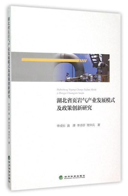 湖北省页岩气产业发展模式及政策创新研究