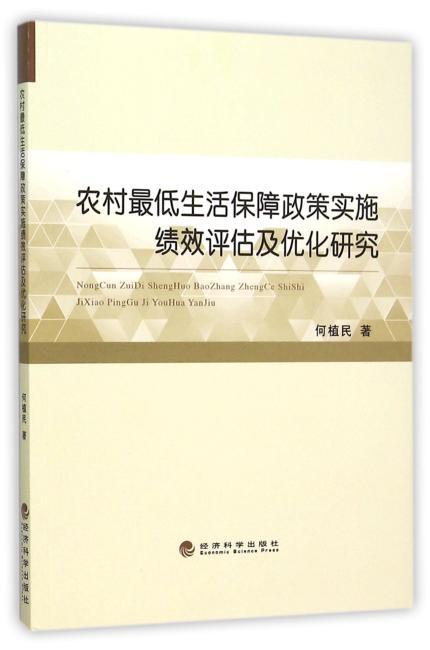 农村最低生活保障政策实施绩效评估及优化研究