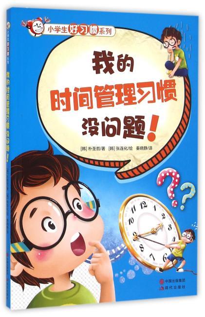 小学生好习惯系列-我的时间管理习惯没问题!