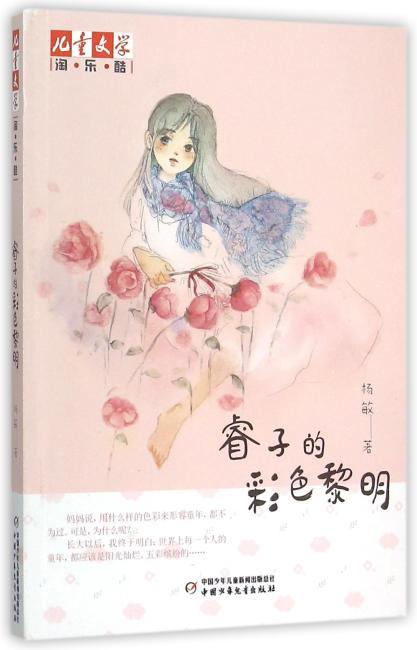 《儿童文学》淘·乐·酷书系——睿子的彩色黎明