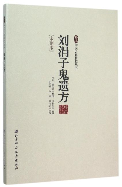 珍本中医古籍精校丛书——刘涓子鬼遗方
