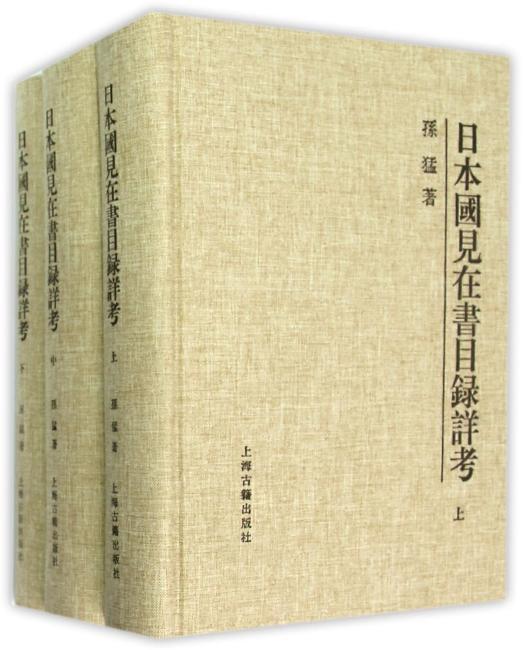 日本国见在书目录详考(全三册)