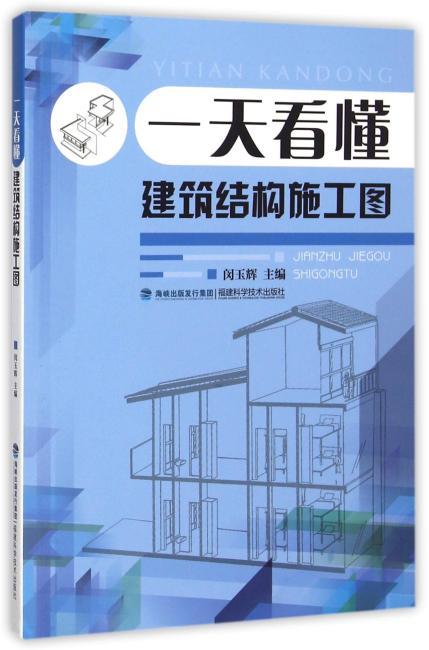 一天看懂建筑结构施工图