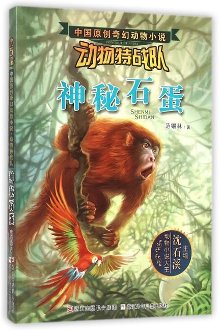 中国原创奇幻动物小说·动物特战队:神秘石蛋