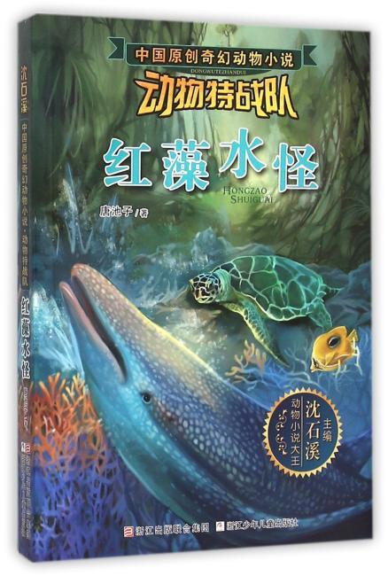 中国原创奇幻动物小说·动物特战队:红藻水怪