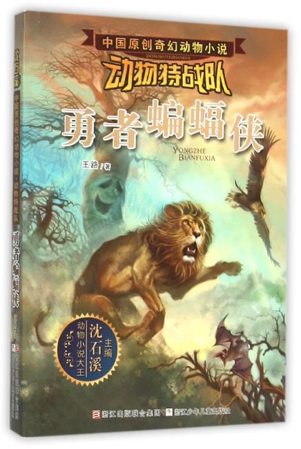 中国原创奇幻动物小说·动物特战队:勇者蝙蝠侠