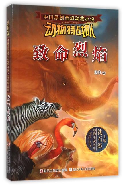 中国原创奇幻动物小说·动物特战队:致命烈焰