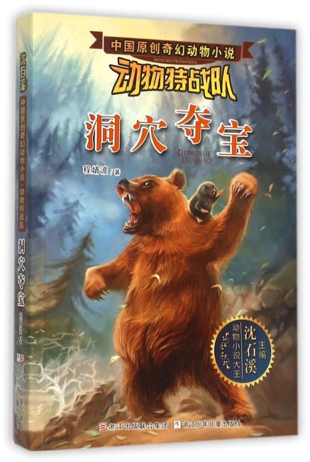中国原创奇幻动物小说·动物特战队:洞穴夺宝