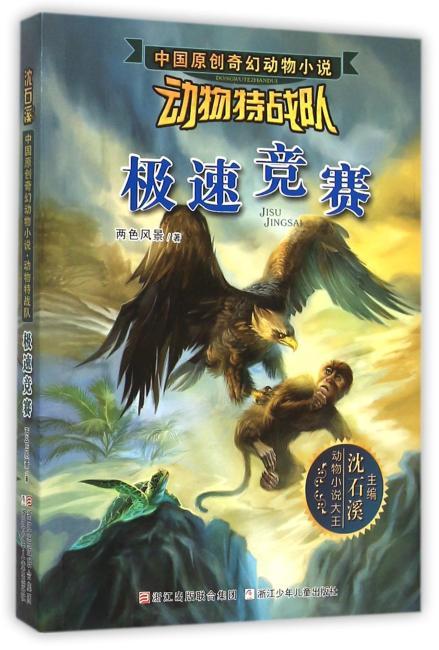 中国原创奇幻动物小说·动物特战队:极速竞赛