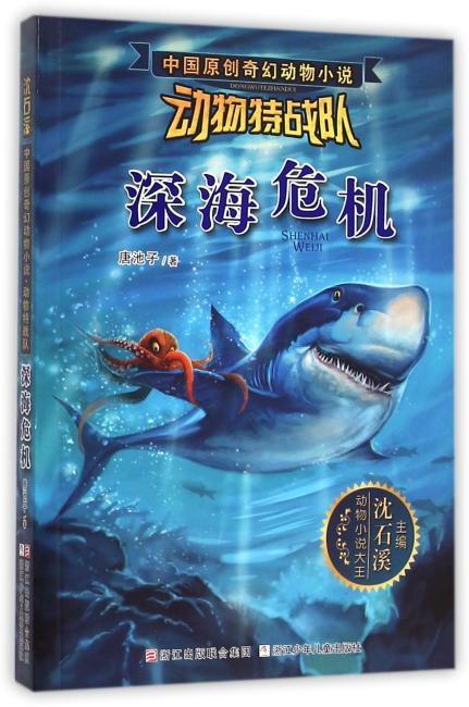 中国原创奇幻动物小说·动物特战队:深海危机