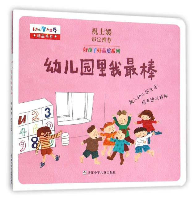 好孩子好品质系列:幼儿园里我最棒