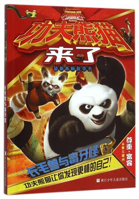 功夫熊猫来了:长毛兽与毒牙怪(注音版)