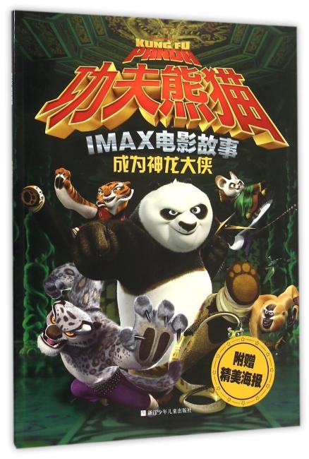 功夫熊猫IMAX电影故事:成为神龙大侠