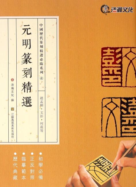 中国历代篆刻精选必临系列④元明篆刻精选·赵孟頫·文彭·何震等