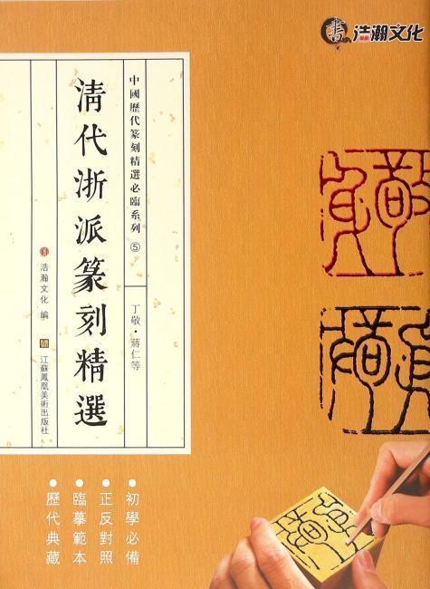 中国历代篆刻精选必临系列⑤清代浙派篆刻精选·丁敬·蒋仁等