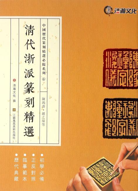 中国历代篆刻精选必临系列⑥清代浙派篆刻精选·陈鸿寿·赵之琛等