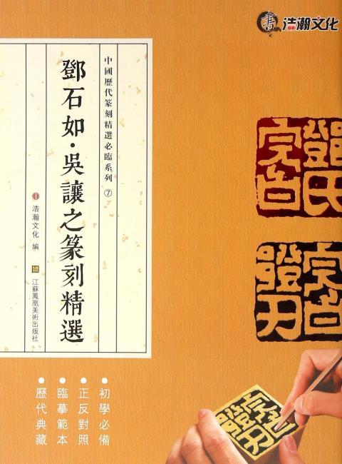 中国历代篆刻精选必临系列⑦邓石如·吴让之篆刻精选