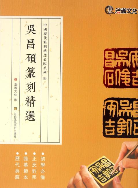 中国历代篆刻精选必临系列⑧吴昌硕篆刻精选