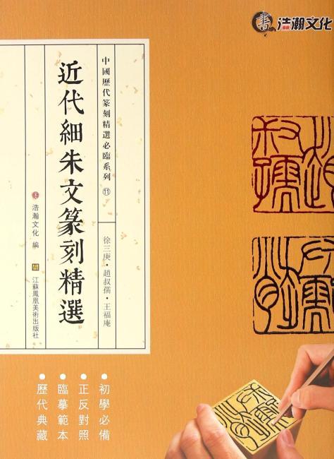 中国历代篆刻精选必临系列?近代细朱文篆刻精选·徐三庚·赵叔孺·王福庵
