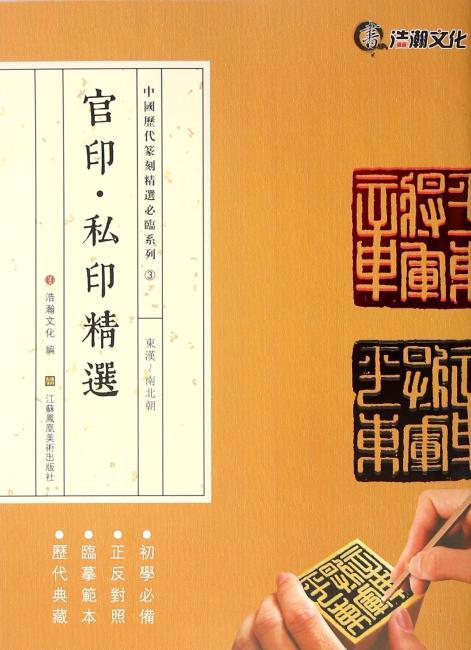中国历代篆刻精选必临系列③官印·私印精选·东汉-南北朝
