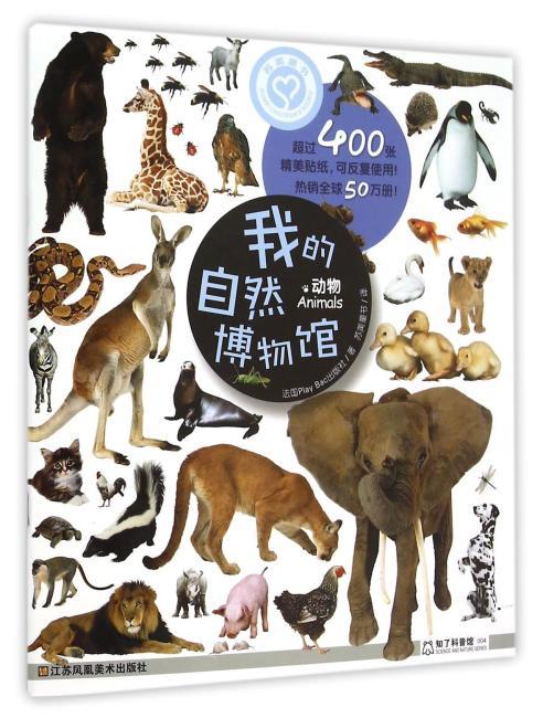 我的自然博物馆-动物