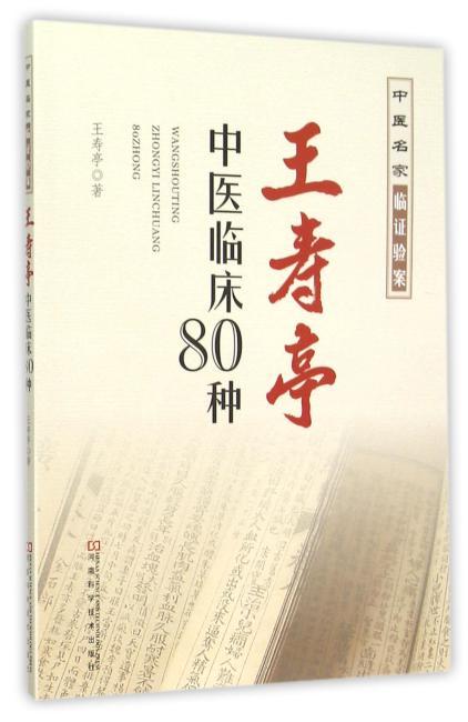 王寿亭中医临床80种