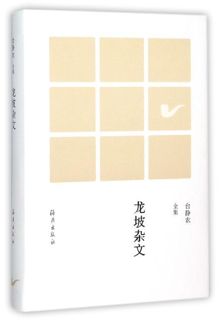 台静农全集  龙坡杂文