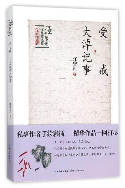 受戒·大淖纪事:汪曾祺作品精选集卷三(手绘彩插珍藏版)