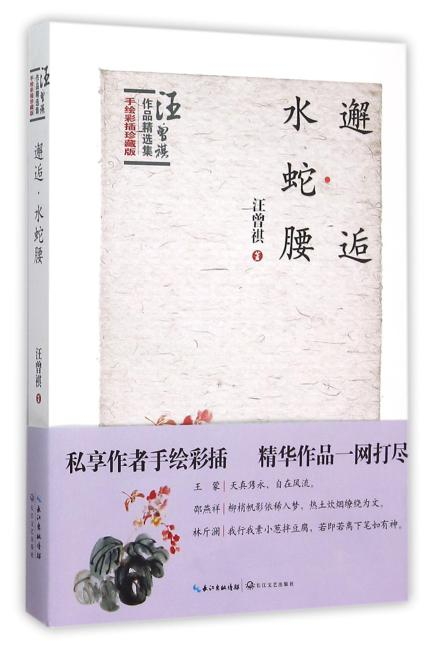 邂逅·水蛇腰:汪曾祺作品精选集卷四(手绘彩插珍藏版)