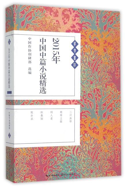 2015年中国中篇小说精选