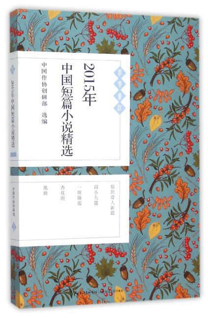 2015年中国短篇小说精选