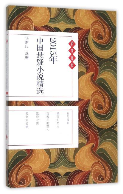 2015年中国悬疑小说精选